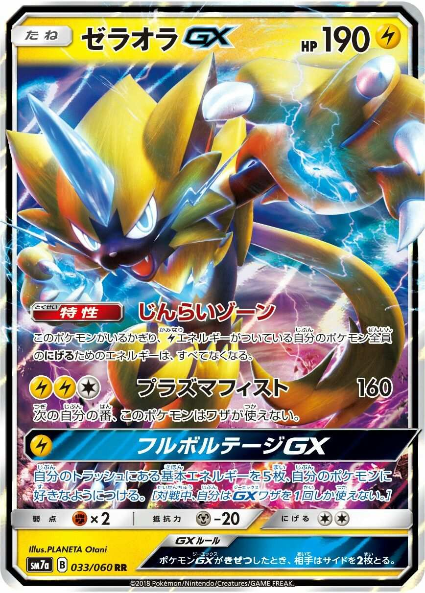 Pin By Kris On Cars3 Cool Pokemon Cards Pokemon Cards For Sale