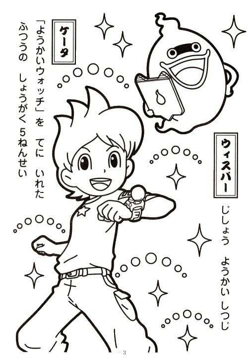 Kleurplaat Yo Kai Watch Dibujos Dibujos De Colores Paginas