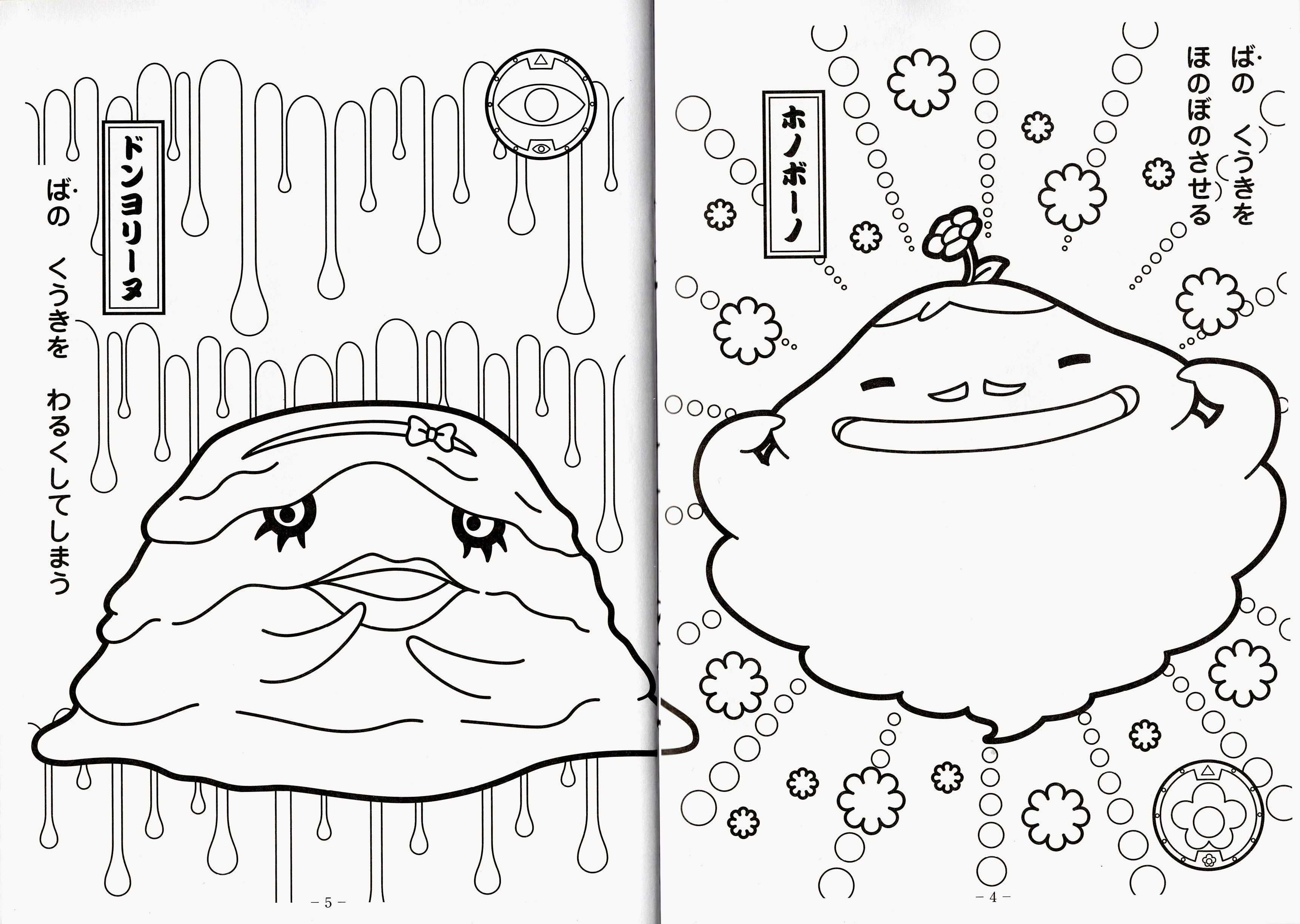 Yo Kai Watch Coloring Pages Best Of Unique Halloween Coloring