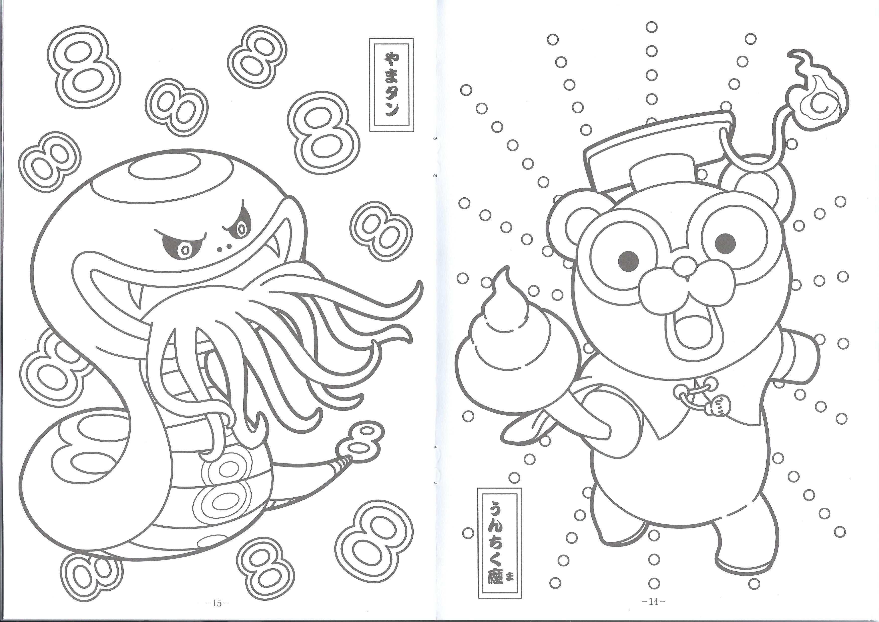 Pin De Mika Caldwell En Bugs Coloring Pages Yo Kai Watch 2 Bug