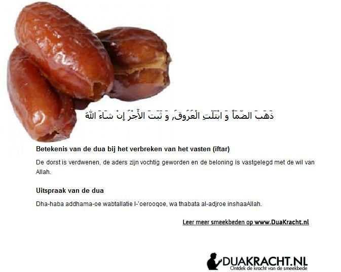 Dua Bij Het Verbreken Vasten Iftar Met Afbeeldingen Iftar